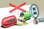 国家食品药品监督管理总局关于兴奋剂目录调整后有关药品管理的通告