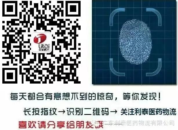 利泰医药物流二维码扫描
