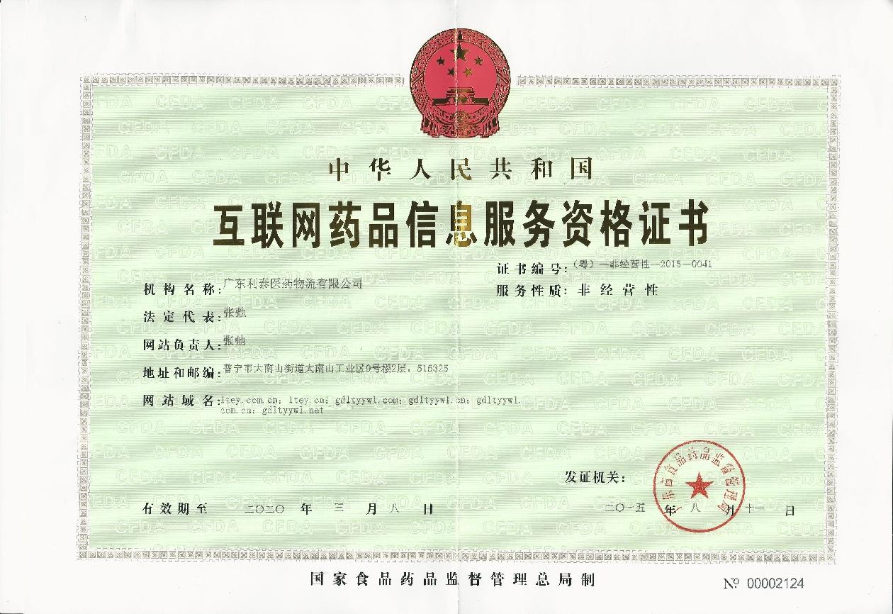 利泰医药物流信息证